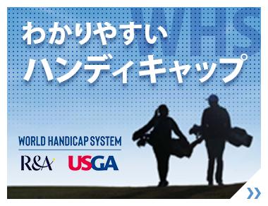 日本ゴルフ協会(JGA)ハンディキャップサイト